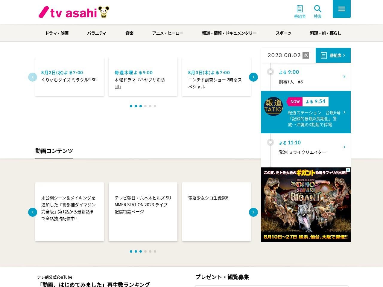 西村京太郎トラベルミステリー69 金沢~東京 殺人ルート 2時間33分の罠公式サイト