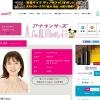 弘中綾香のブログ