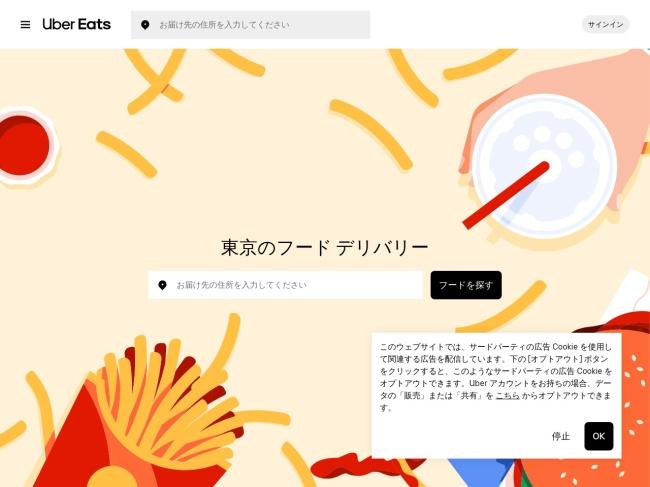 https://www.ubereats.com/ja-JP/tokyo/のスクリーンショット