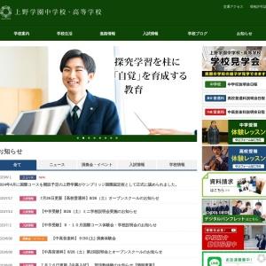 上野学園中学校・高等学校 : 上野学園中学校・高等学校
