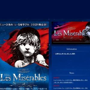 『レ・ミゼラブル』大阪・フェスティバルホール公演特設サイト