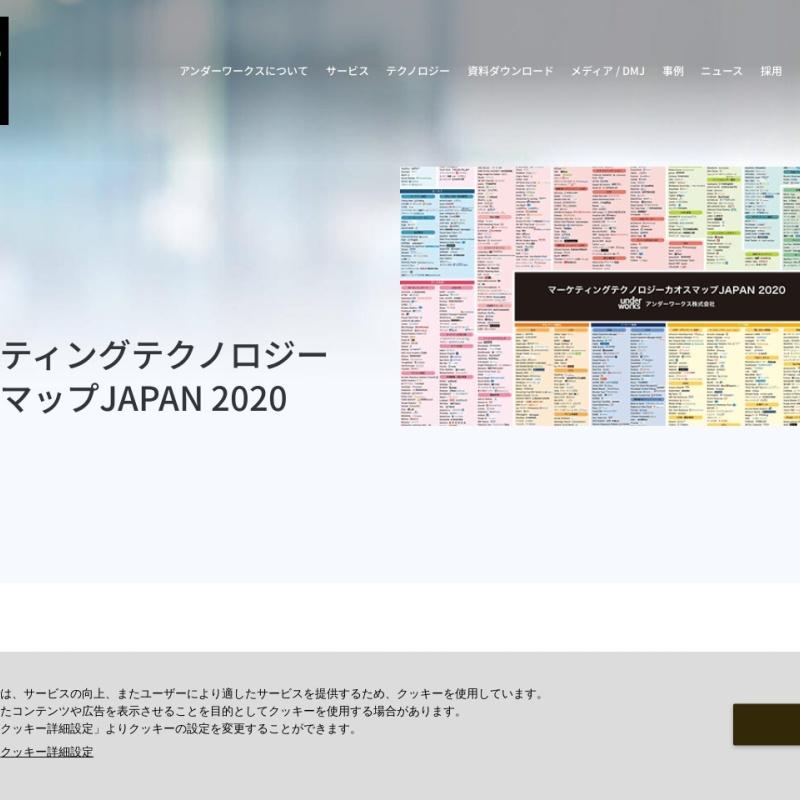 ホワイトペーパー | マーケティングテクノロジーカオスマップ JAPAN 2020 PDFダウンロード – アンダーワークス株式会社(Underworks Japan)デジタルマーケティングのコンサルティング