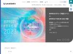 ユニアデックス株式会社(Uniadex Ltd.)