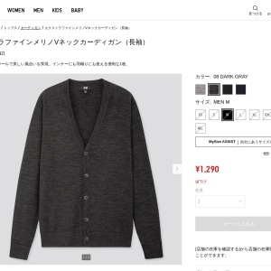 https://www.uniqlo.com/jp/ja/products/E419188-000/00?colorDisplayCode=08
