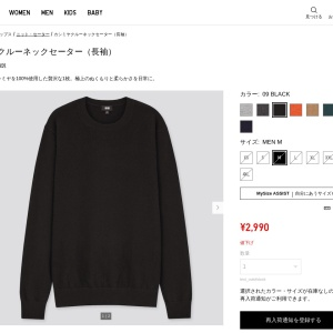https://www.uniqlo.com/jp/ja/products/E429075-000/00?colorDisplayCode=09