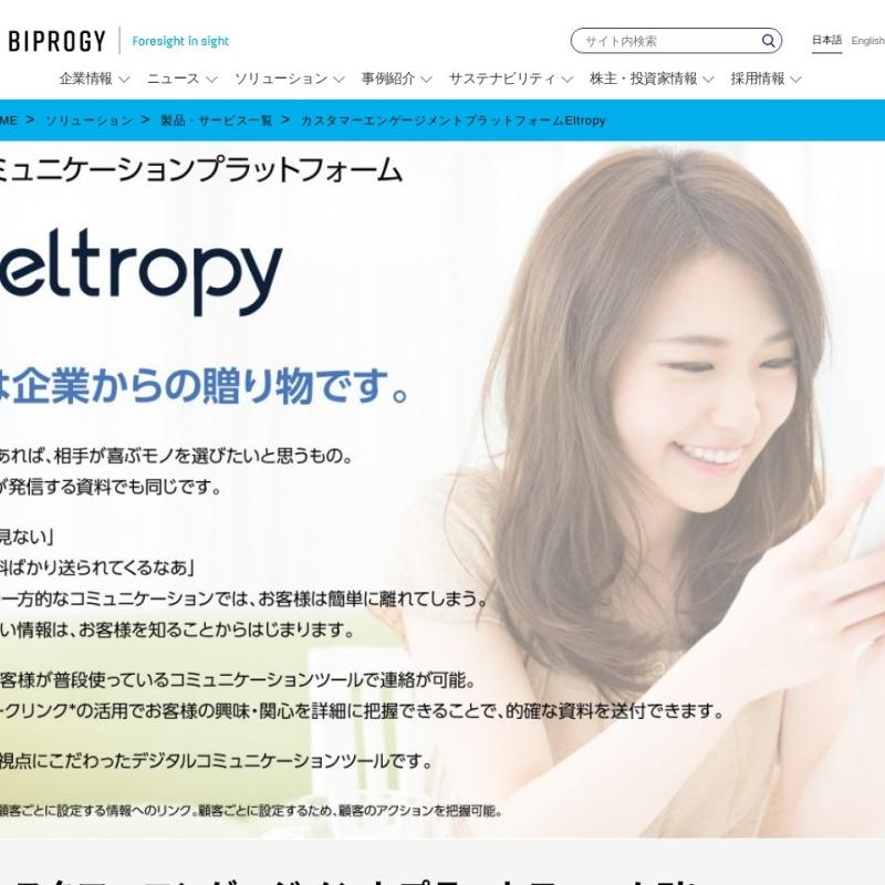 カスタマーエンゲージメントプラットフォームEltropy【日本ユニシス】