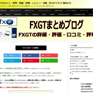 FXGTの口コミ・評判・詳細・評価・レビュー・比較 【FXGTブログ 海外FX】