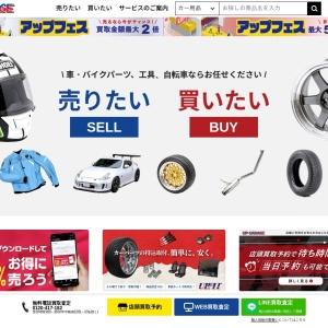 中古カー&バイク用品の買取・販売専門店|アップガレージ