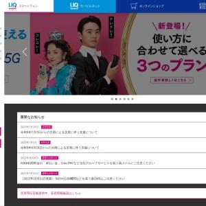【公式】UQ mobile・UQ WiMAX|KDDI・UQコミュニケーションズ