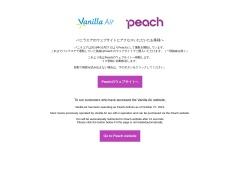 【公式】バニラエア(Vanilla Air) – LCC航空券 飛行機の検索・予約
