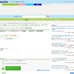 Webイメージコレクター.NET(Zip配布版)の詳細情報 : Vector ソフトを探す!