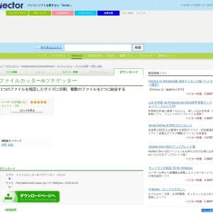 ファイルカッター&ツナゲッターの詳細情報 : Vector ソフトを探す!