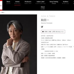 駒田一 - Victor Music Arts [ビクターミュージックアーツ株式会社]