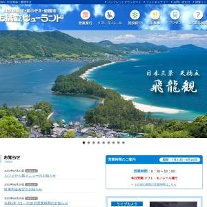 日本三景 天橋立ビューランド