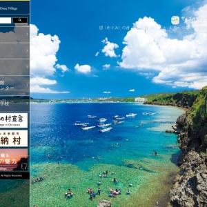 沖縄県恩納村 | 青と緑が織りなす活気あふれる恩納村