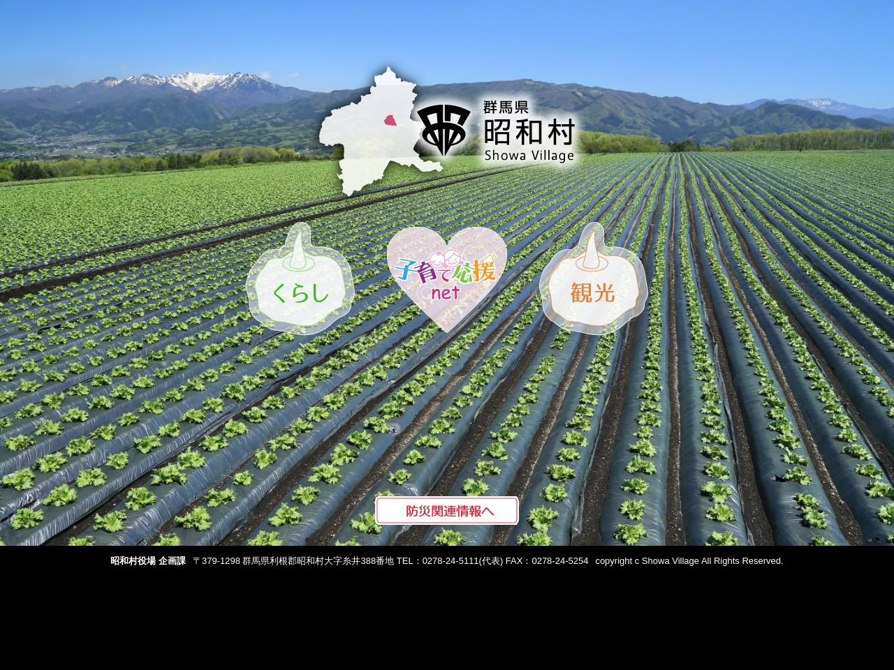 昭和村ホームページ