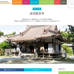 観音寺 | 金武町観光ポータルサイト - ビジット金武タウン