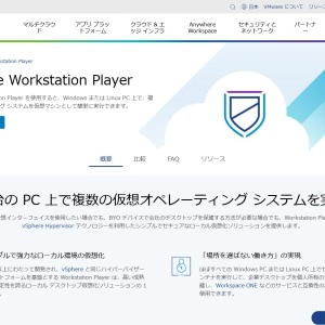VMware Workstation Player | VMware