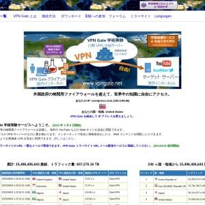 VPN Gate 筑波大学による公開 VPN 中継サーバープロジェクト