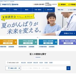 個別指導塾の早稲田アカデミー個別進学館