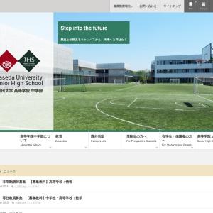 早稲田大学 高等学院 中学部