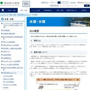 トピック第2回 水の硬度 | 水源・水質 | 東京都水道局