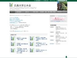 広島大学「土木会」様