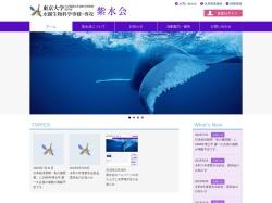 東京大学「紫水会」様