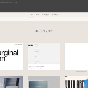 ポートフォリオ | Web Design Clip | Webデザインギャラリー・クリップ集