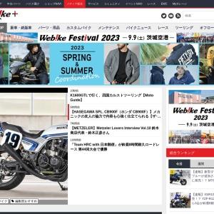 """""""アツい走り""""はタイヤから!気になるタイヤウォーマーの温度を比較!! » Webike Buyer's Collection"""