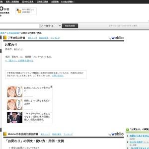 お変わり|Weblio辞書