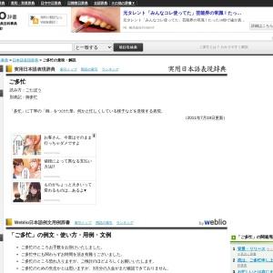 ご多忙|Weblio辞書