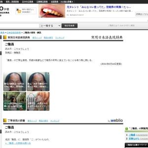 ご隆昌|Weblio辞書