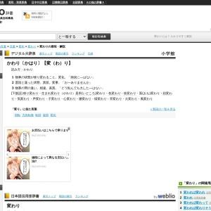 変わり|Weblio辞書