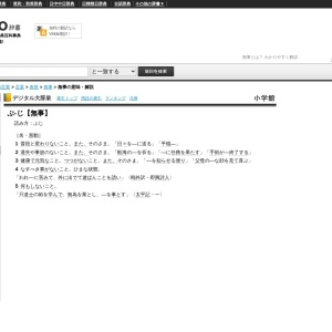 無事|Weblio辞書