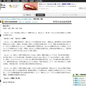 引用元|Weblio辞書