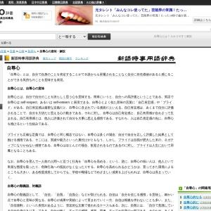 自尊心 Weblio辞書