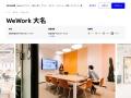 大名 – 福岡のオフィススペース | WeWork