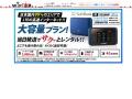 WiFi東京レンタルショップ – 国内用ポケットWi-Fiルーター格安レンタル店「無制限」