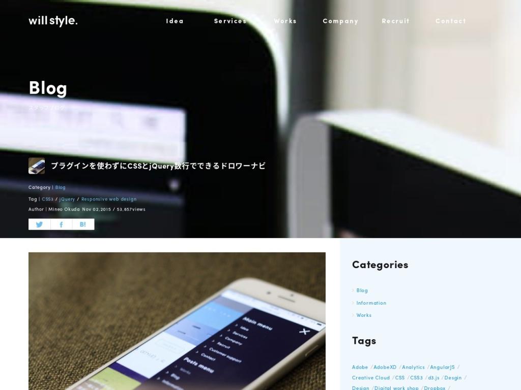 プラグインを使わずにCSSとjQuery数行でできるドロワーナビ | Will Style Inc.|神戸にあるウェブ制作会社