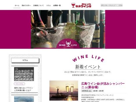 独身ワイン会 Wine Lifeワインライフの口コミ・評判・感想