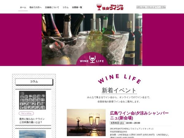 独身ワイン会 Wine Lifeワインライフ