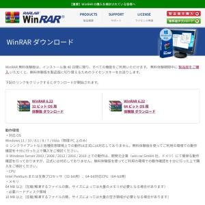 WinRAR ダウンロード | WinRAR - RAR、ZIPに完全対応。RAR・ZIP・CAB・GZUP・ACEなど幅広い形式の圧縮・解凍が可能。Windows7対応日本語版。