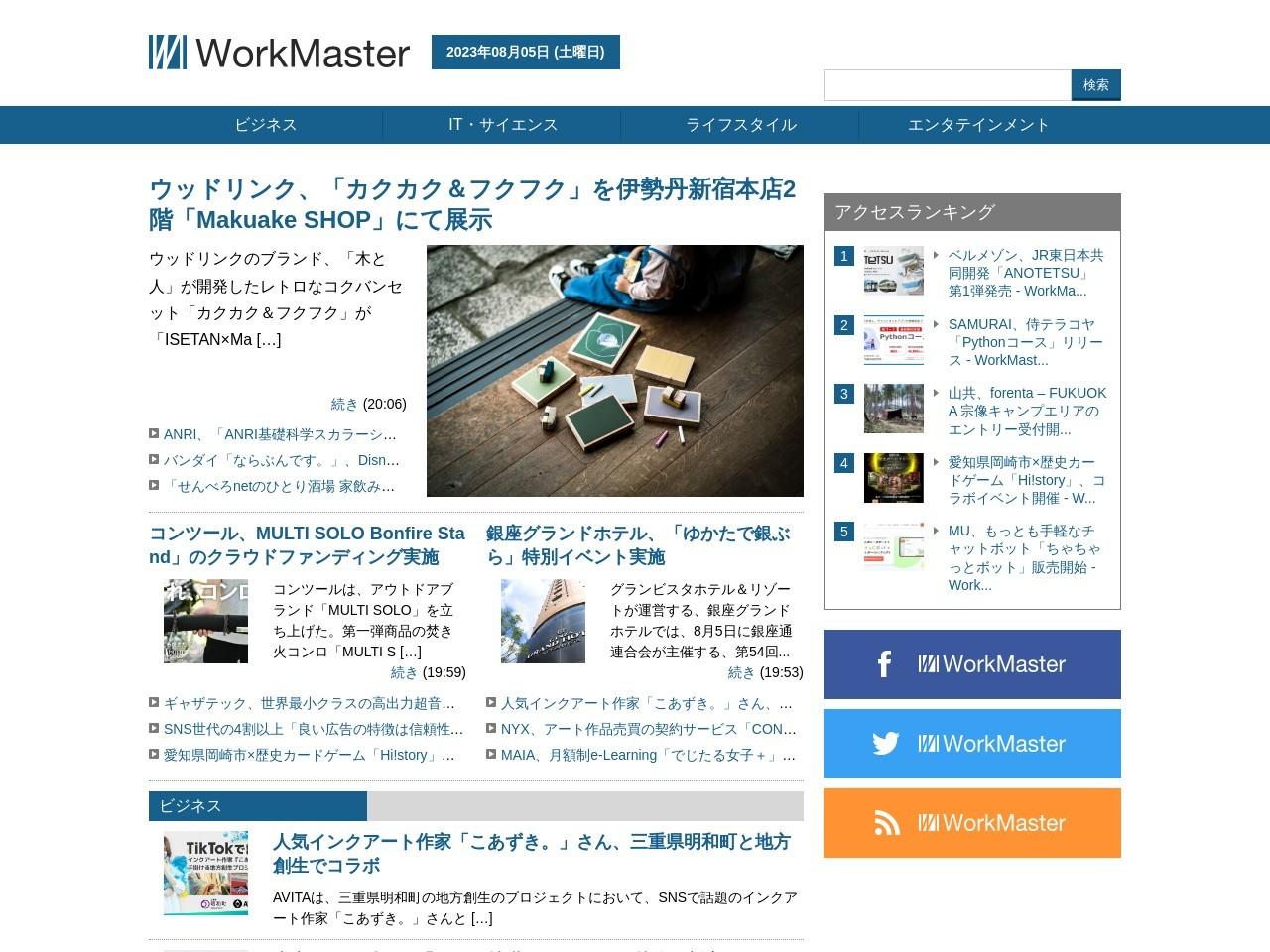 キャリコネ、「30代が働きやすい都道府県ランキング」発表