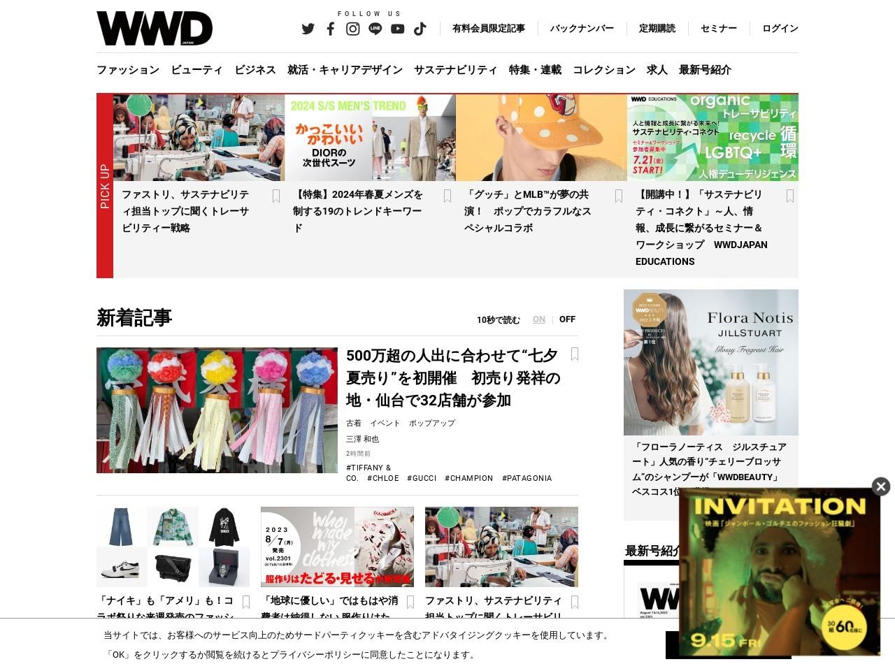 読者が注目した今週の新作 「プラダ」 × 「アディダス」など(11月29日〜12月5日)