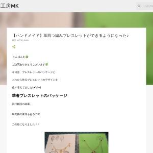 TK10革工房MK: 【ハンドメイド】革四つ編みブレスレットができるようになった♪
