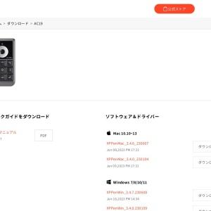 AC 19|ダウンロード|XP-PEN公式サイト
