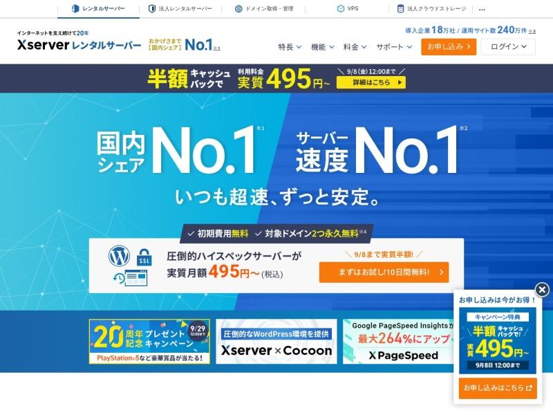 【案件で多用】エックスサーバー | WordPressでサイトを作るなら2019年現在はXSERVERを推している