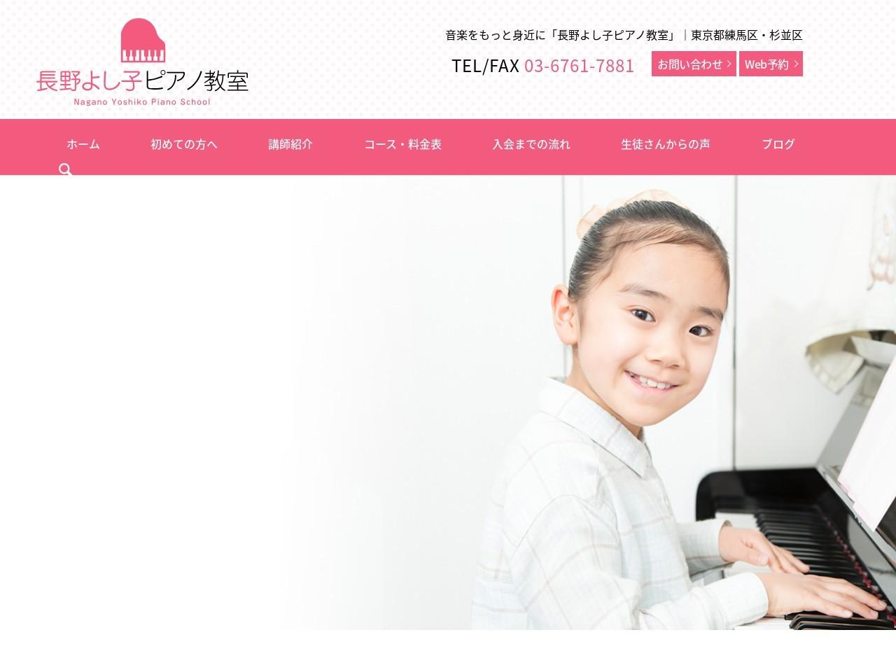 長野よし子ピアノ教室のサムネイル