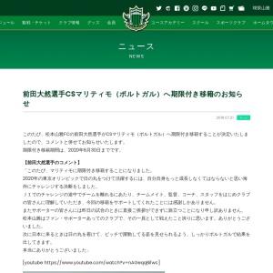 前田大然選手CSマリティモ(ポルトガル)へ期限付き移籍のお知らせ – 松本山雅FC